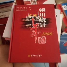 银川统计年鉴.2008