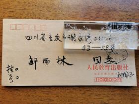 不妄不欺斋一千一百五十六: 刘国正实寄毛笔信封,非常漂亮(邹雨林上款诗人系列之四十六)