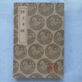 民国旧书《帝王世纪,路史》民国25年初版