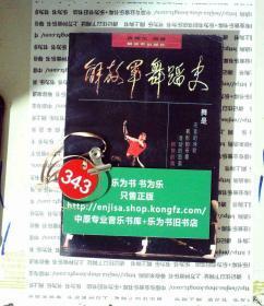 解放军舞蹈史 高椿生 张应 签赠本 正版现货0343S