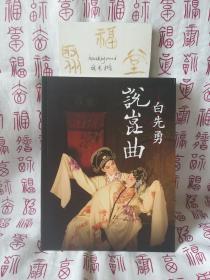 【签名本】白先勇说昆曲(联经)