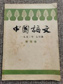 《中国语文》创刊号