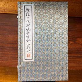 乾隆甲戌脂砚斋重评石头记(线装)