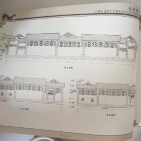 大理白族自治州农村住房建设使用图集(上册)