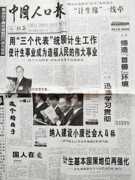 """《中国人口报》2002年11月13日之""""计生基本国策再强化""""。四版,详细见图。"""
