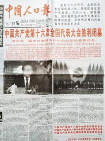 """《中国人口报》2002年11月15日之""""十六大闭幕""""。四版,详细见图。"""