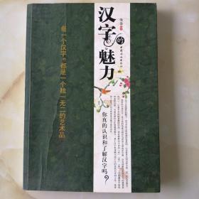 汉字的魅力:你真的认识和了解汉字吗?