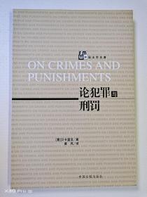 论犯罪与刑罚