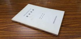 二手】政治算术-台湾银行经济研究室-William Petty着/周宪文译-25开80页-1970-7.5品0.33千克