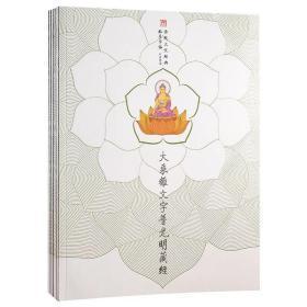 《大乘离文字普光明藏经》抄写版、每本配一支佛笔、五个笔芯
