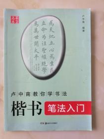 卢中南教你学书法:楷书笔法入门