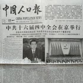"""《中国人口报》2004年9月20日之""""请求辞去中央军委主席"""""""