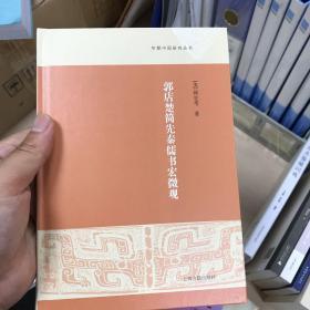 郭店楚简先秦儒书宏微观