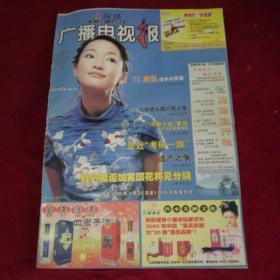 老报纸…菏泽广播电视报2006年第3期(共28版)(封面人物:周迅)