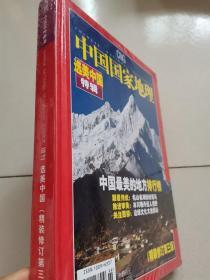 中国国家地理2005年增刊 选美中国特辑 精装