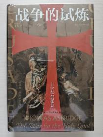 战争的试炼:十字军东征史