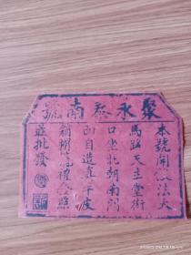 民国聚永泰南号皮箱商标广告
