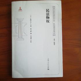 清末民国法律史料丛刊·京师法律学堂笔记:民法物权