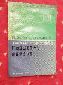 硅功率场控器件和功率集成电路