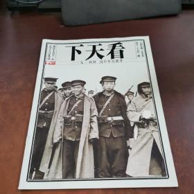 看天下(穿越百年中国 回到1911)