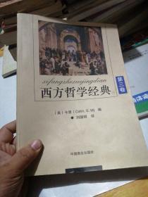 西方哲学经典(第3卷)