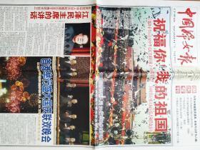 """《中国妇女报》1999年10月2日之""""国庆大典,世纪大阅兵;女兵方队大特写""""。全八版,详细见图。"""