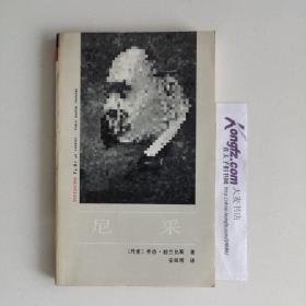 《外国著名思想家译丛 尼采》