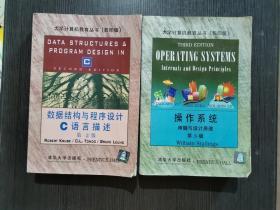 数据结构与程序设计(C语言描述)第2版--英文+操作系统 精髓与设计原理 第3版(两本合售)