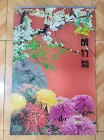 1999年挂历:梅兰竹菊