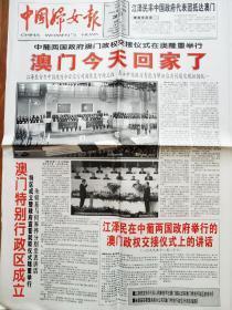 """《中国妇女报》1999年11月20日之""""澳门回归""""。全八版,详细见图。"""