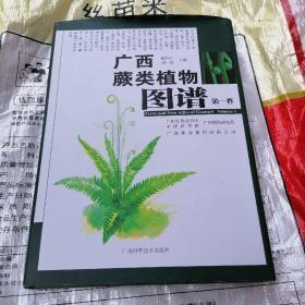 广西蕨类植物图谱. 第1卷