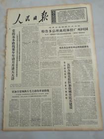 19793年10月18日人民日报  党的基本路线要年年讲月月讲天天讲