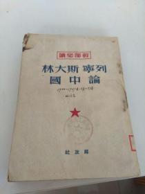 列宁斯大林论中国 品相不好