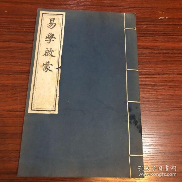 易学启蒙  中国书店印制 线装本