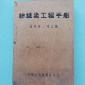 纺织染工程手册 蒋乃庸著民国37年中国文化事业部版少见书后面多35页老广告超厚品好 孔网最低价
