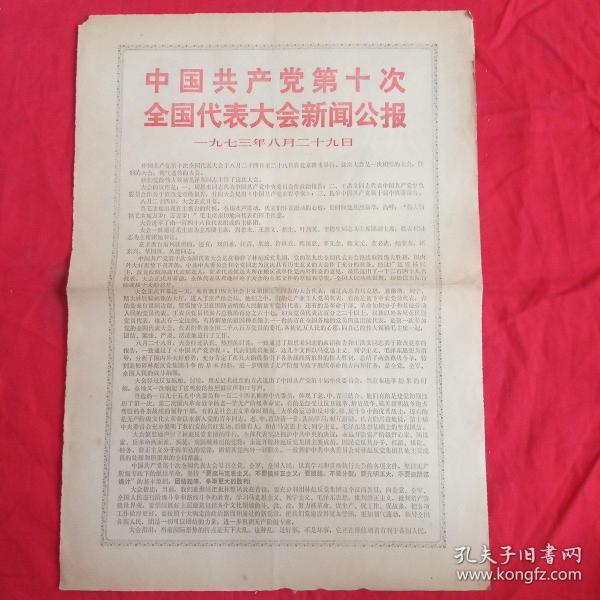 中国共产党第十次全国代表大会新闻公报,1973年8月29日。