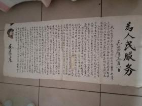 书法【文革时期】为人民服务