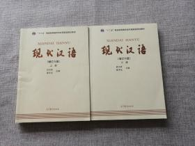 """""""十二五""""普通高等教育本科国家级规划教材:现代汉语(上下册)(增订六版)"""