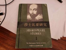 莎士比亚研究.3(仅发行1300册)