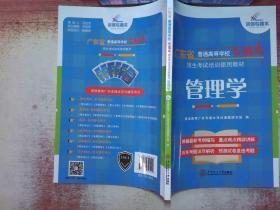 广东省普通高等学校专插本招生考试培训使用教材 管理学