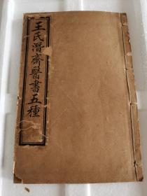 王氏潜斋医书五种