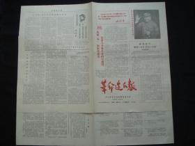 革命造反报(第十六,十七期合刊)8版
