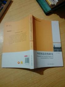 高校社科文库·问责权法治化研究(有少量划线)