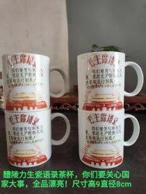醴陵力生瓷语录茶杯两对,你们要关心国家大事,全品漂亮!尺寸高9直径8cm