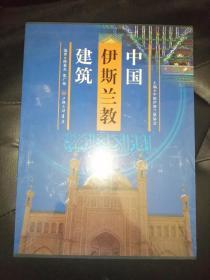 中国伊斯兰教建筑