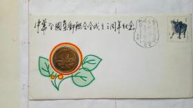 中华全国集邮联合会成立纪念封