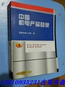 中国机电产品目录 . 第1册 : 机床 : 机床电器 : 机床附件 : 铸造机械 : 锻压机械