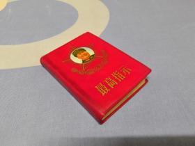 红宝书最高指示少见版