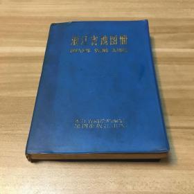 《浙江省地图册》蓝色塑封皮 软精装 1981年版