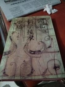湖北科学技术史稿